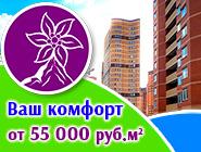 Квартиры с отделкой в Балашихе От 55 000 руб./м²